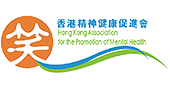 香港精神健康促進會 Hong Kong Association for the Promotion of Mental Health